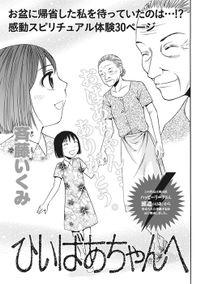 本当にあった主婦の黒い話vol.3~ひいばあちゃんへ~