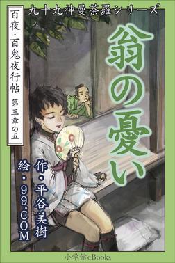 九十九神曼荼羅シリーズ 百夜・百鬼夜行帖17 翁の憂い-電子書籍