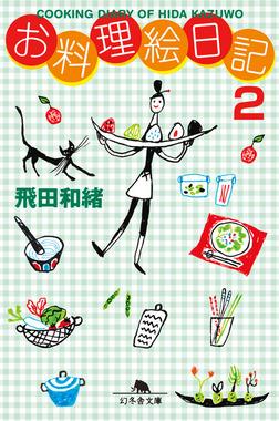 お料理絵日記2-電子書籍