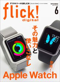 flick! digital 2015年6月号 vol.44