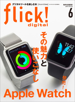 flick! digital 2015年6月号 vol.44-電子書籍
