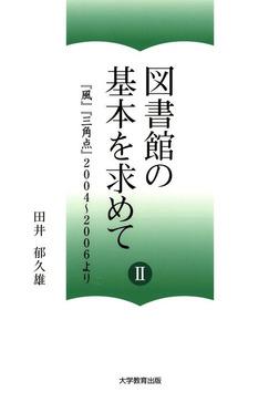 図書館の基本を求めて II : 『風』『三角点』2004~2006より-電子書籍