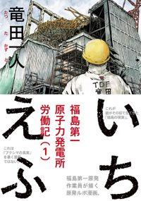 【期間限定 試し読み増量版】いちえふ 福島第一原子力発電所労働記