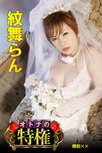 【オトナの特権】紋舞らん 婚前××