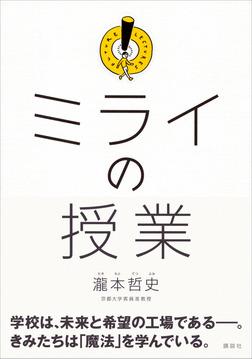 ミライの授業-電子書籍