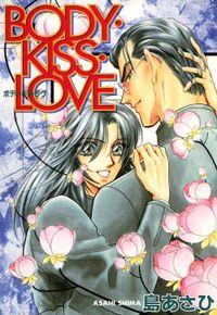 BODY・KISS・LOVE