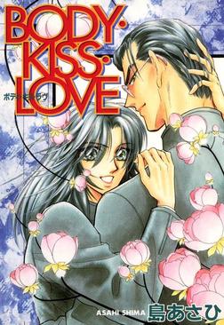 BODY・KISS・LOVE-電子書籍