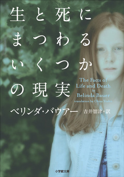 生と死にまつわるいくつかの現実-電子書籍
