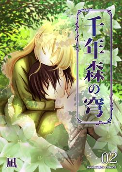 千年森の穹 2巻-電子書籍
