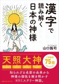 漢字で読み解く日本の神様(CCCメディアハウス)