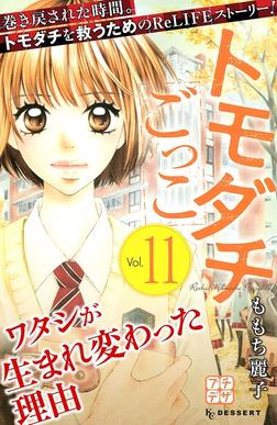 トモダチごっこ プチデザ(11)-電子書籍