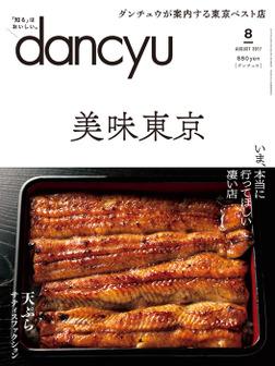 dancyu 2017年8月号-電子書籍