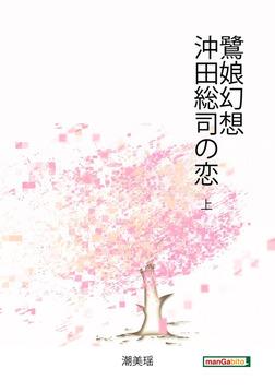 鷺娘幻想 沖田総司の恋 上-電子書籍
