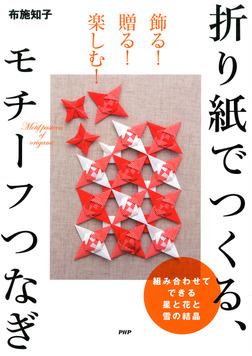 飾る! 贈る! 楽しむ! 折り紙でつくる、モチーフつなぎ-電子書籍