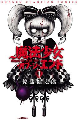 【期間限定 無料お試し版】魔法少女・オブ・ジ・エンド 1-電子書籍