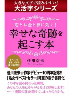 【大活字シリーズ】恋とお金と夢に効く! 幸せな奇跡を起こす本-電子書籍