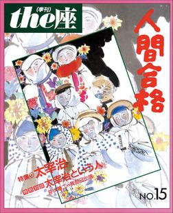 the座 15号 人間合格(1989)-電子書籍