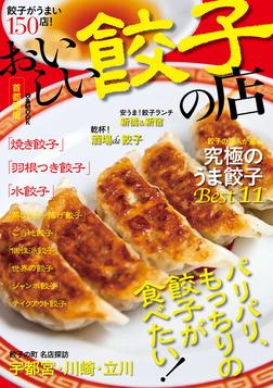 おいしい餃子の店-電子書籍