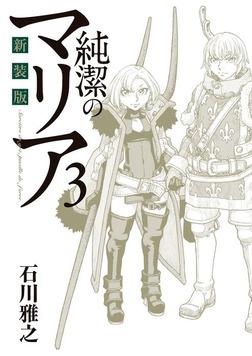新装版 純潔のマリア(3)-電子書籍