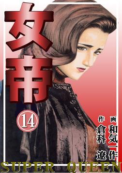 女帝 14巻-電子書籍