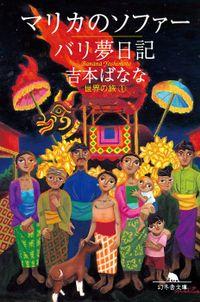 マリカのソファー/バリ夢日記 世界の旅1
