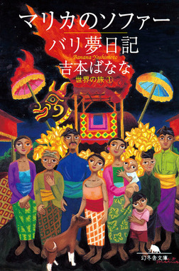 マリカのソファー/バリ夢日記 世界の旅1-電子書籍