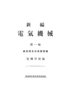 新編 電氣機械(第一編)-電子書籍