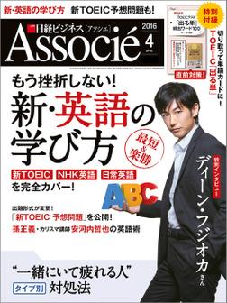 日経ビジネスアソシエ 2016年 4月号 [雑誌]-電子書籍