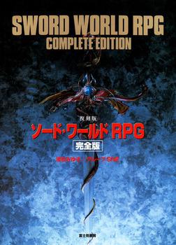 [復刻版]ソード・ワールドRPG 完全版-電子書籍