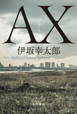 AX アックス-電子書籍