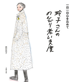 玲子さんののんびり老い支度-電子書籍