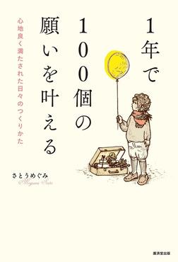 1年で100個の願いを叶える-電子書籍