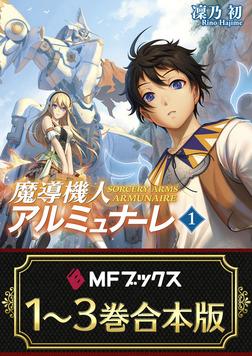 【合本版】魔導機人アルミュナーレ 全3巻-電子書籍