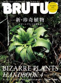 BRUTUS(ブルータス) 2019年 7月15日号 No.896 [新・珍奇植物]