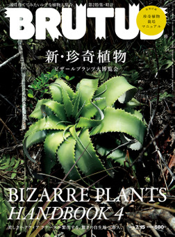 BRUTUS(ブルータス) 2019年 7月15日号 No.896 [新・珍奇植物]-電子書籍