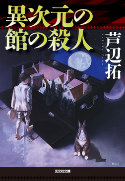 異次元の館の殺人-電子書籍