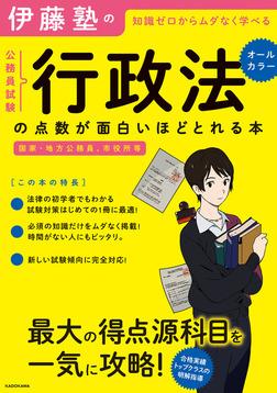 伊藤塾の公務員試験「行政法」の点数が面白いほどとれる本-電子書籍