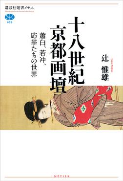 十八世紀京都画壇 蕭白、若冲、応挙たちの世界-電子書籍