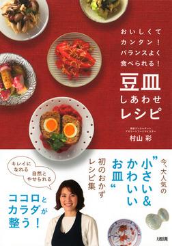 おいしくてカンタン!バランスよく食べられる! 豆皿しあわせレシピ(大和出版)-電子書籍