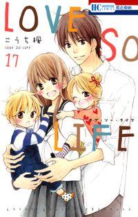 LOVE SO LIFE 17巻
