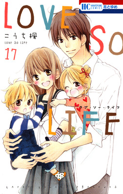 LOVE SO LIFE 17巻-電子書籍