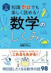 イラスト&図解 知識ゼロでも楽しく読める! 数学のしくみ