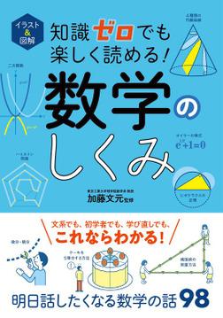 イラスト&図解 知識ゼロでも楽しく読める! 数学のしくみ-電子書籍