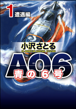 AO6 青の6号遭遇編 1-電子書籍