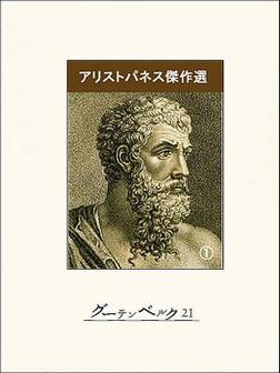 アリストパネス傑作選(1)-電子書籍