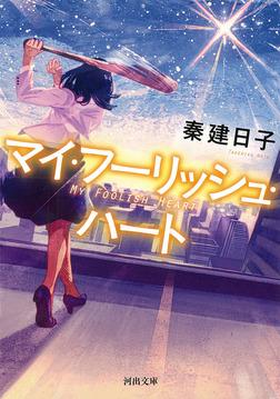 マイ・フーリッシュ・ハート-電子書籍