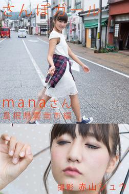 さんぽガール manaさん 島根県雲南市編-電子書籍