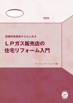 設備改善提案からはじめるLPガス販売店の住宅リフォーム入門-電子書籍