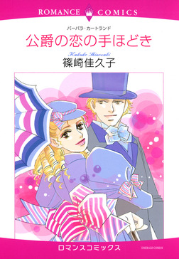 公爵の恋の手ほどき-電子書籍