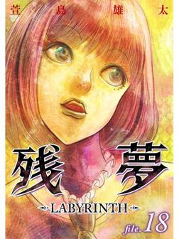 残夢 -LABYRINTH-【分冊版】18話-電子書籍